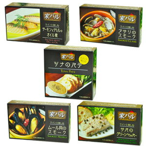 缶つま 家バル5種類セット 缶詰 おつまみ【あす楽対応】お中元 お歳暮 ギフト