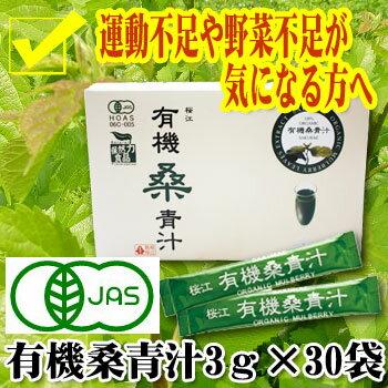 有機桑青汁(3gX30包)島根県桜江産・有機JASマーク取得!