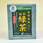 [特定保健用食品]食物繊維入凍結粉砕緑茶使用粉末緑茶7.5g×20包(箱入・スティックタイプ)