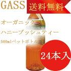 【送料無料】有機ハニーブッシュティーペットボトル500mlX24本【あす楽対応】
