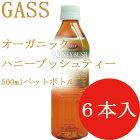 有機ハニーブッシュティーペットボトル500mlX6本【あす楽対応】