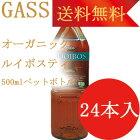 【送料無料】有機ルイボスティーペットボトル500mlX24本【あす楽対応】