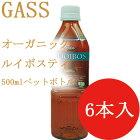 有機ルイボスティーペットボトル500mlX6本【あす楽対応】