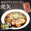 富山ブラック ラーメン 虎矢 生麺 (4食入(2食×2箱)・濃厚醤油)ご当地ラーメン【あす楽対応】