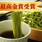 ぜいたく茶そば200g×10パック(最高金賞茶師佐々木健監修)(高品質こだわり抹茶を練り込んだ贅沢蕎麦)【あす楽対応】
