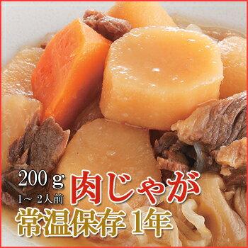 レトルト 惣菜 おかず 和食 肉じゃが 200g(1〜2人前)【あす楽対応】