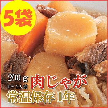 レトルト おかず 和食 惣菜 肉じゃが 200g(1〜2人前)×5袋セット【あす楽対応】
