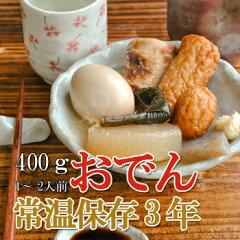 レトルト 惣菜 おかず 和食 おでん 400g(常温で3年保存可能)ロングライフシリーズ【あす…