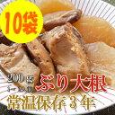 レトルト おかず 和食 惣菜 ぶり大根 200g×10袋セット(常温で3年保存可能)ロングライフシリーズ