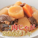 レトルト 惣菜 おかず 和食 肉じゃが 200g(常温で3年保存可能)ロングライフシリーズ