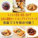 レトルト食品 惣菜 和食 おかず お肉6種類セット(ロングライフ 長期保存3年)...