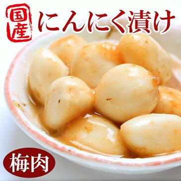 【国産にんにく】にんにく漬80g(梅肉)京都味蔵の漬物・おかずニンニク【あす楽対応】