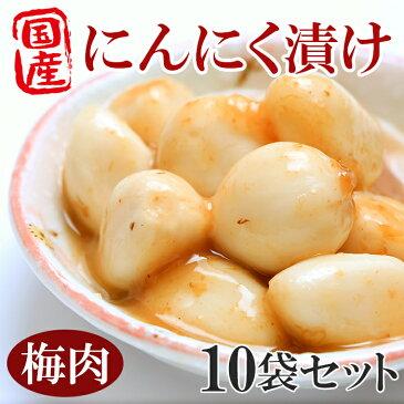 【国産にんにく】にんにく漬80g×10袋セット(梅肉)京都味蔵の漬物・おかずニンニク【あす楽対応】