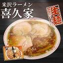 山形 米沢ラーメン 喜久家 2食入 ご当地ラーメン【あす楽対応】有名店ラーメン 生麺