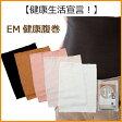 EM エンバランス 健康腹巻 (全4サイズ・全5カラー)【P27Mar15】