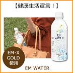 EM WATER(500ml×24本)【送料無料】【代引不可】【P27Mar15】