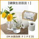 【注文殺到中につき次回出荷は9月中旬~下旬です】EM セラミックス PIPE35(2個入り)【P27Mar15】