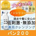 イオニート VIN200 400ml【送料無料】【サロン専売品】【低刺激性商品】
