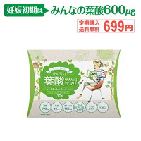みんなの葉酸400ug【妊活期〜妊娠初期】