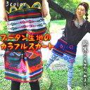 エスニックスカート 格安!!ブータンスカート ビビットカラースカート ブータン エスニックファッション ハンドメイド アジアン エスニック衣料 人気