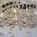 メール対応 最高級水晶サザレ約100g 水晶 天然石 パワーストーン 浄化...