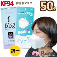 50枚 KF94 マスク(個包装)【ヒーリングガードまたはKARE1マスク から選択】韓国製 不織布 唇に付かない 立体 3D マスク MBフィルター マスク 不織布 韓国 マスク 【楽天海外通販】