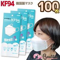 100枚 KF94 マスク(個包装)【ヒーリングガードまたはKARE1マスク から選択】韓国製 不織布 唇に付かない 立体 3D マスク MBフィルター マスク 不織布 韓国 マスク【楽天海外通販】