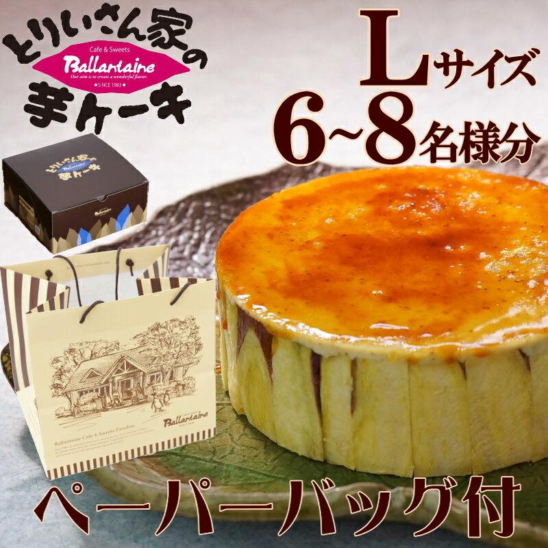 ★オリジナルペーパーバッグ付★『とりいさん家の芋ケーキ』Lサイズ