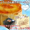 とりいさん家の芋ケーキ4号サイズ