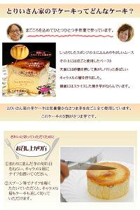 人気商品とりいさん家の芋ケーキSサイズスイートポテトとはまた違う新しいさつま芋スイーツクリスマスお歳暮