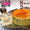 とりいさん家の芋ケーキ3号サイズ