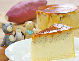 ★とりいさん家の芋ケーキSサイズ【2012年取り寄せサイト47クラブ総合ランキング1位】プリンやスイートポテトのような味わいのスイーツ