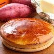 とりいさん家の芋チーズタルト(6〜8人分) テレビ番組でご推薦のプリン スイートポテトのような味わい  (さつまいも お菓子 デザート 誕生日 ホールケーキ パーティー お取り寄せ 大人数 大きめ 秋 バースデー 有名 ギフト 冷凍 子ども )