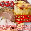 ★【送料込み】★とりいさん家の芋ケーキMサイズ&ほんのりピンクの俺は豚500g(俺豚ドレッシング・プレゼント!)