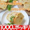 ★1000円ポッキリ★サツマイモに恋するパウンドケーキ