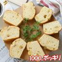1000円ポッキリサツマイモに恋するパウンドケーキお試し 自...