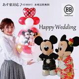 ★和装バージョン★バルーン電報(電報)結婚式 ディズニー♪ミッキー&ミニーのウェディング♪ ぬいぐるみ