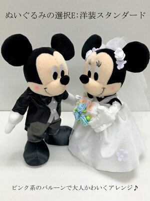 バルーン電報(電報)結婚式ディズニー♪ミッキー&ミニーのウェディング♪ぬいぐるみ