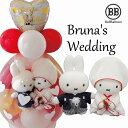 ブルーナ 和装バージョン バルーンラッピング 電報 結婚式 ミッフィーのウェディング ぬいぐるみ ウェルカムドール・ウェディングドールにも♪ 入籍祝い