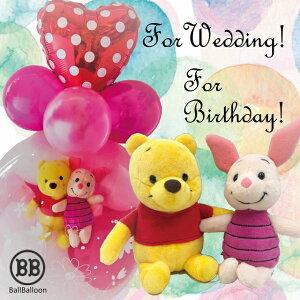 バルーン電報(電報)♪プー&ピグレットバルーンラッピング♪♪結婚式誕生日バルーンギフトぬいぐるみ1歳出産祝い発表会バルーンフラワー