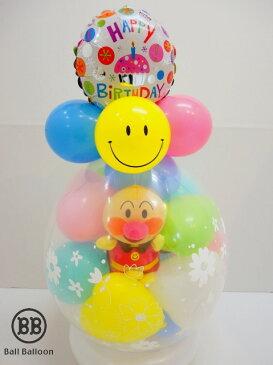 バルーン 誕生日 アンパンマン バルーンラッピング(パペット) 入学祝い・入園祝いに 送料無料 1歳 2歳 3歳 バルーン電報 結婚式 アンパンマン・バイキンマン・ドキンちゃんの中からお選びください♪