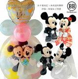 ディズニー♪ ミッキー&ミニー バルーンラッピング♪ パステルバージョン バルーン電報(電報)結婚式 おしゃれなぬいぐるみ ウェルカムドールにも♪
