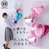 バルーン電報(電報)結婚式 誕生日 ♪5個組☆ BBスペシャルバルーン Mサイズ♪ 名入れ可能 受付・会場装飾・開店祝いにも♪