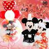 ★和装バージョン★バルーン電報(電報)結婚式ディズニー♪ミッキー&ミニーのウェディング♪