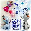 アナと雪の女王 オラフアレンジ★本州 送料無料★バルーン電報(祝電) 結婚式・お誕生日のお祝い・装飾に♪ 母の日 クリスマス こどもの日