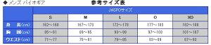 【ミズノ】バイオギアアンダーシャツハイネック長袖12JA4C10