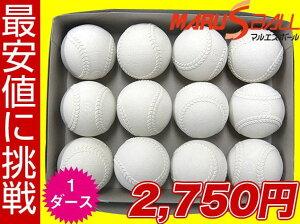 【マルエス】軟式野球ボールA号・B号・C号練習球(2級品/スリケン)1ダース(12球入り)MARUESU-SURIKEN