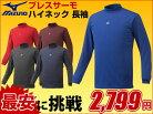 【ミズノ】少年用ブレスサーモハイネックインナーシャツ長袖12JA6P55