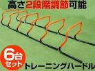 【ON+CloudNine/オンクラウドナイン】BallClubオリジナル商品2段階調節可能トレーニングハードルOCN-105