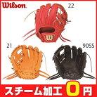 【ウィルソン】硬式グローブグラブWILSONSTAFFDUAL【硬式内野手】WTAHWQD6H
